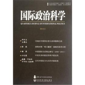 国际政治科学2012.2
