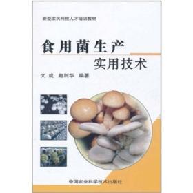 食用菌生产实用技术