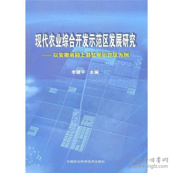 现代农业综合开发示范区发展研究 专著 以安徽省颍上县红星示范区为例 李