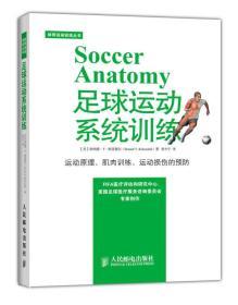 体育运动训练系列丛书:足球运动系统训练