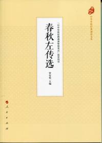 春秋左传选(中华传统经典诵读文本)