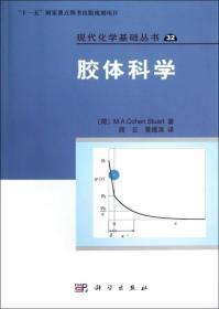 现代化学基础丛书32:胶体科学