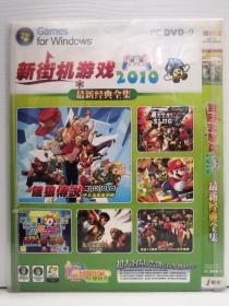 新街机游戏2010最新经典全集 游戏碟1碟装DVD