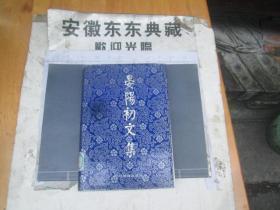晏阳初文集