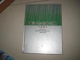 中国北方园林树木  DA 5220