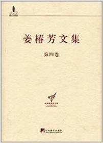 中央编译局文库:姜椿芳文集(第4卷)