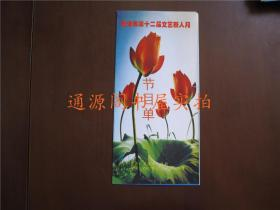 节目单:天津市第十二届文艺新人月 (曲艺、京剧、河北梆子、评剧专场)