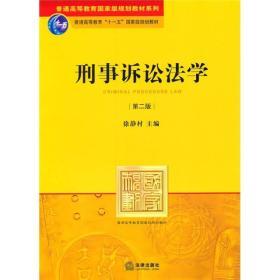 刑事诉讼法学(第二版)徐静村 主编法律出版社9787511817051
