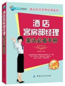 酒店管理经典系列:酒店客房部经理案头必备手册