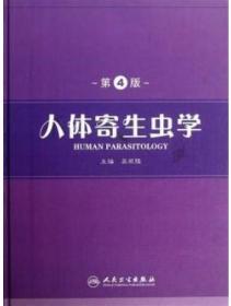 人体寄生虫学(第4版)