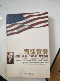 徒雷登与美国(战后-1949年)对华政策(罗义贤签名)
