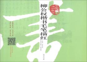 中国书法培训教程 谢昭然 巴蜀书社 9787553109367