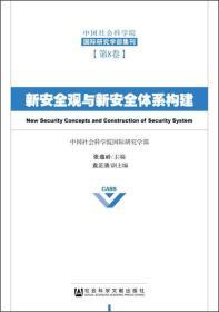 中国社会科学院国际研究学部集刊(第8卷):新安全观与新安全体系构建