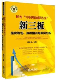 """企业资本市场运营丛书:解密""""中国版纳斯达克"""":新三版挂牌筹划、流程指引与案例分析(紧随最新的政策法规直面新三板的全国扩容详解各个环节分析新三板的典型案例。一本了解、操作新三板的最新、最实用指南。)"""