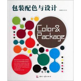 包装配色与设计