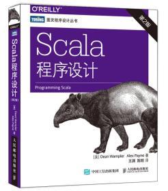 Scala程序设计(第2版)