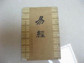 易经 武汉市古籍书店影印   1988年5月