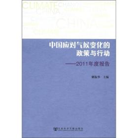 中国应对气候变化的政策与行动:2011年度报告