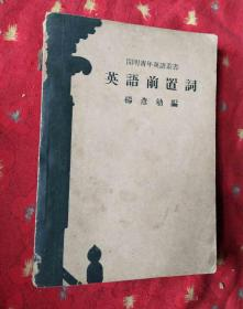 民国外文书 开明青年英语丛书-英语前置词【民国36年6版】