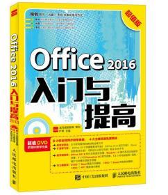 Office2016入门与提高