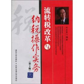 流转税改革与纳税操作实务(第2版)