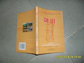剑川:梦与激情抵达的地方(85品大32开2004年1版1印5000册160页铜版纸彩印)42097