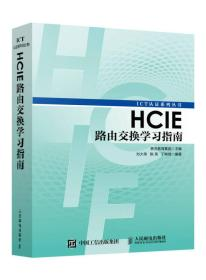 HCIE路由交换学习指南
