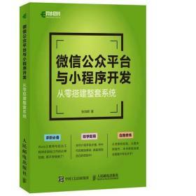 微信公众平台与小程序开发 从零搭建整套系统