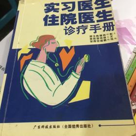 实习医生住院医生诊疗手册