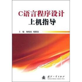 C语言程序设计上机指导
