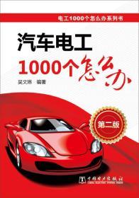 电工1000个怎么办系列书:汽车电工1000个怎么办(第2版)