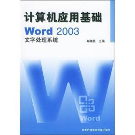 计算机应用基?。簑0rd 2003文字处理系统