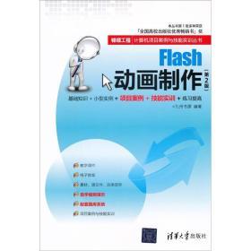 银领工程·计算机项目案例与技能实训丛书:Flash动画制作(第2版)