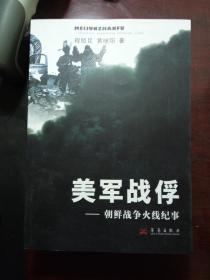 美军战俘:朝鲜战争火线纪事
