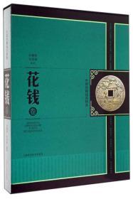 中国珍稀钱币图典:花钱卷