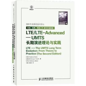 LTE/LTE-Advanced UMTS长期演进理论与实践  人民邮电出版社 2012年10月01日 9787115292506