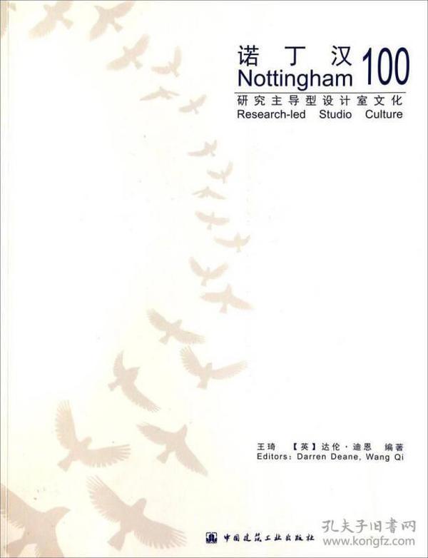 诺丁汉100:研究主导型设计室文化
