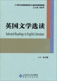 英国文学选读/21世纪高等院校英语专业系列规划教材