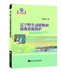 辽宁野生动植物和湿地资源保护