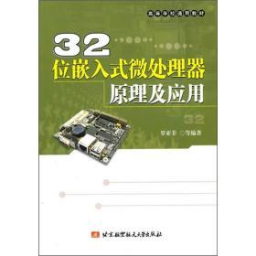 32位嵌入式微处理器原理及应用