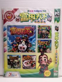 富甲天下经典全集 游戏碟2碟装DVD