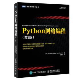 Python网络编程(第3版)