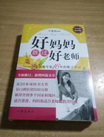 好妈妈胜过好老师(纪念版)+的教育最简单(套装共2册