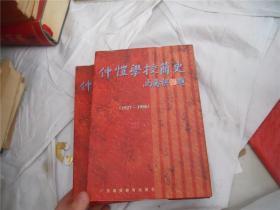 仲恺学校简史:1927-1996