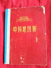 《中国地图册》1966年