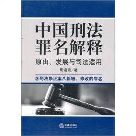 中国刑法罪名解释:原由、发展与司法适用