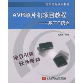 高职高专规划教材·AVR单片机项目教程:基于C语言
