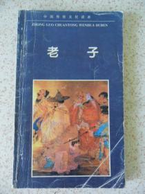 中国传统文化读本《老子》