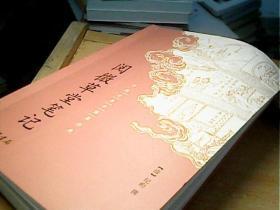 阅微草堂笔记:中国古典小说最经典