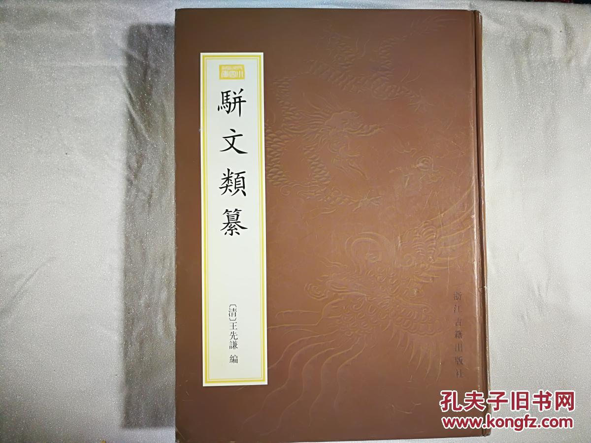 骈文类纂   新编小四库)16开精装本